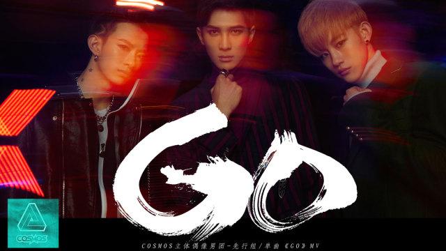 COSMOS先行分队全新单曲—《GO》MV