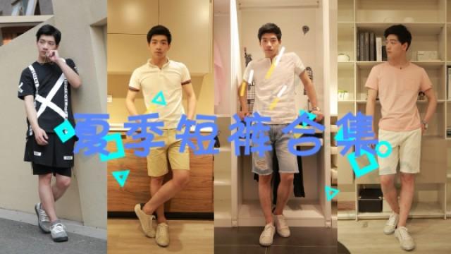 夏季6种短裤搭配,推荐牛仔休闲裤