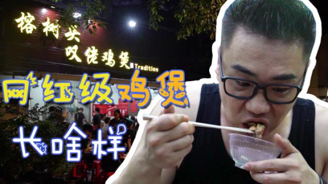 广州吃货应该没人不知道这家店吧?