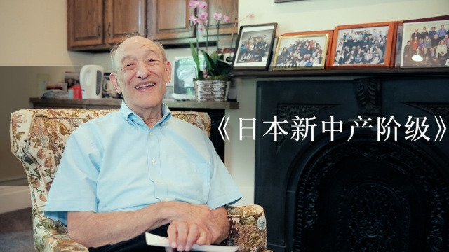 专访傅高义:中国中产向日本学什么