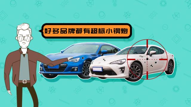 为啥以后的车会越买越薄?