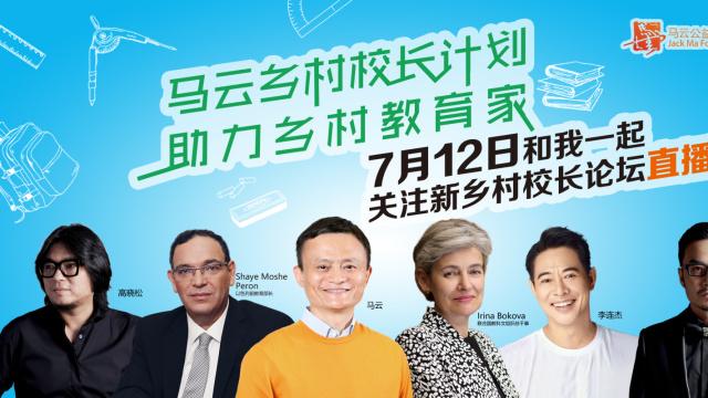 直播:改变乡村未来,马云资助校长