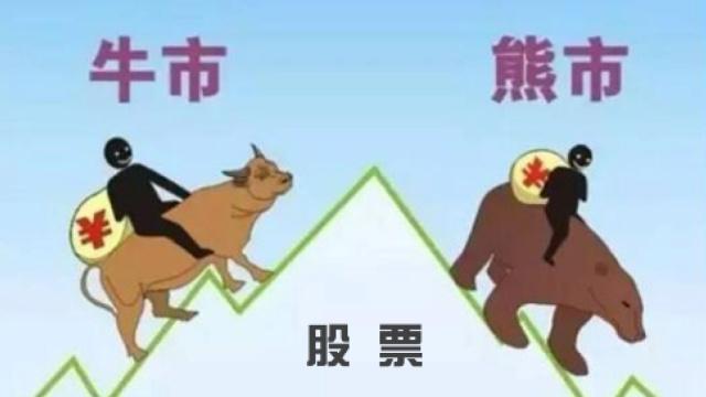 股市中的牛市和熊市怎么来的