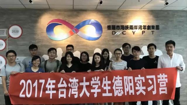 台湾大学生四川德阳的实习日常