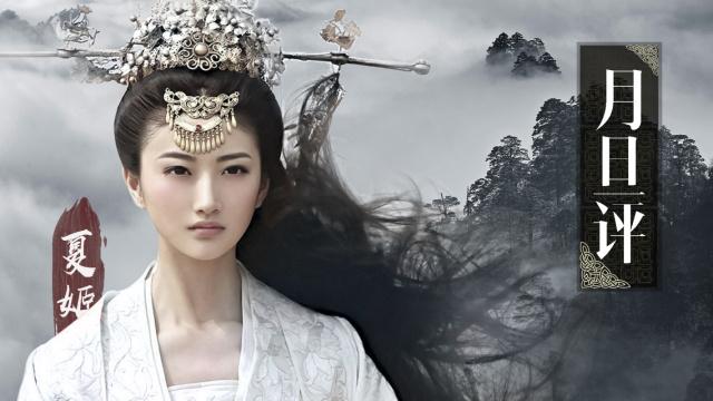 四大美人算啥,古代最致命女子是她!