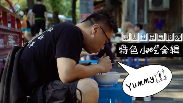 长沙︱15个小时的美食大作战!