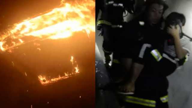 居民楼起火2小孩被困,消防浴火抱出