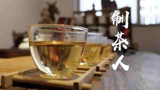 古法制茶人:好的茶叶清风徐来