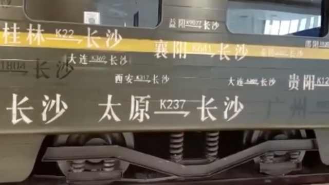 一辆想到长沙,却开不动的绿皮火车