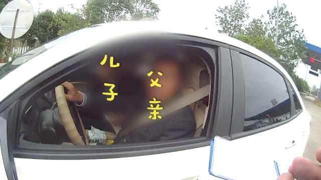 坑爹!儿开车太累,让无证父亲代驾