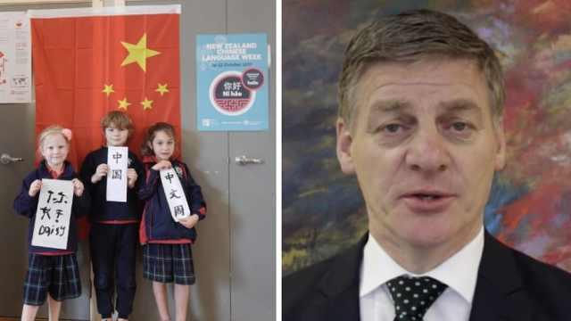 新西兰中文周,总理号召全民学中文