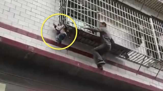 3岁男童卡防盗窗悬空,路人搭梯托举