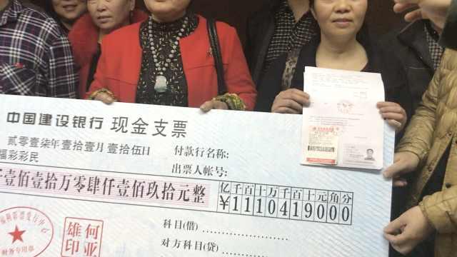 18彩民合买中1100万,高调露脸领奖