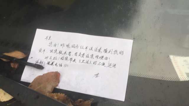 爱车遭刮擦,一张诚信纸条暖化车主