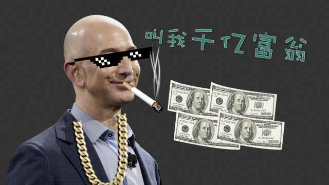 全球首富贝索斯财富首破1000亿美元