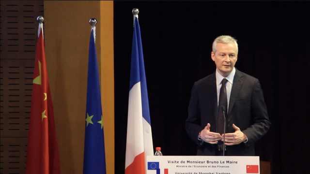 法国财长:每次都被上海的变化震到