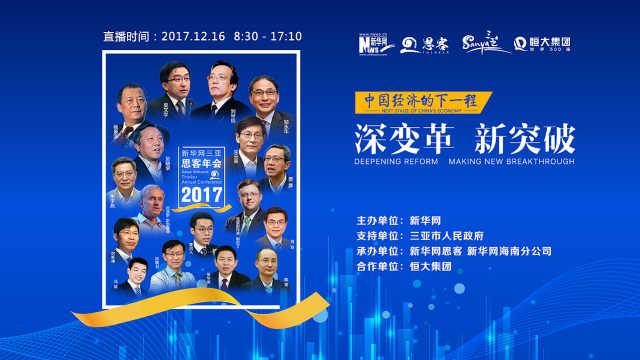 直播:朱云来郑永年,大咖谈中国经济