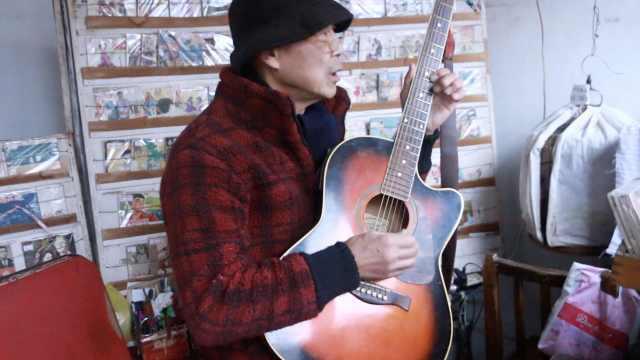 他上午在大学教吉他,下午卖连环画