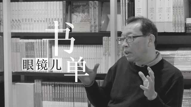 南京大学中文系教授余斌:了解民国,推荐这些书