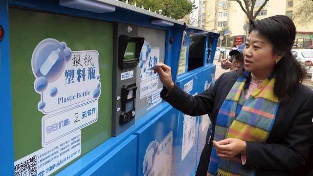 探访智慧垃圾回收:分类投放有钱赚