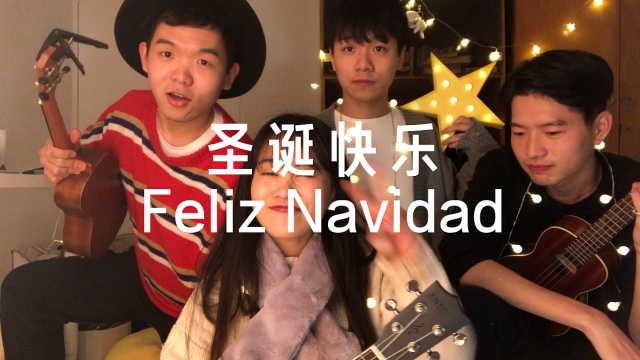 圣诞快乐!和小伙伴唱一首圣诞歌!