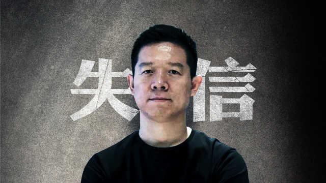 北京证监局责令贾跃亭年底前回国