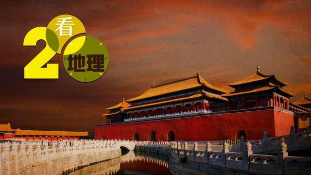 明朝迁都北京,真为了天子守国门?