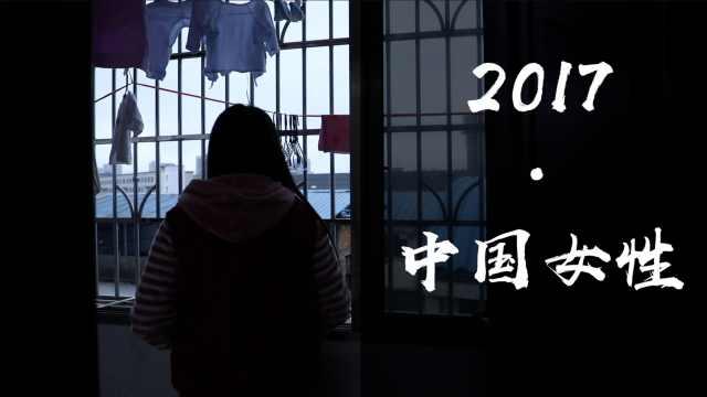 2017中国女性群像:酸苦但坚强发光