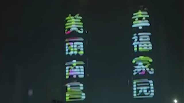 跨年夜,南昌上演灯光秀