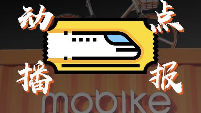 春运火车票85%无需验证码!