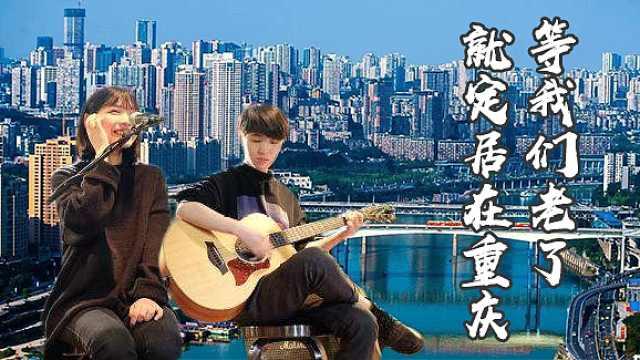 成都女孩唱重庆:老了就定居在这里