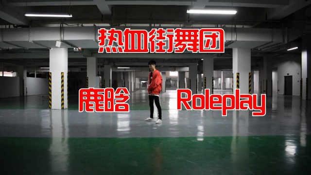 少年翻跳鹿晗《敢 roleplay》
