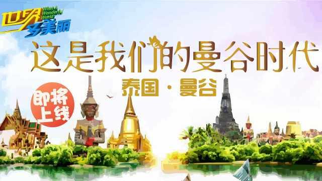 在泰国旅行不看人妖,旅行一样精彩