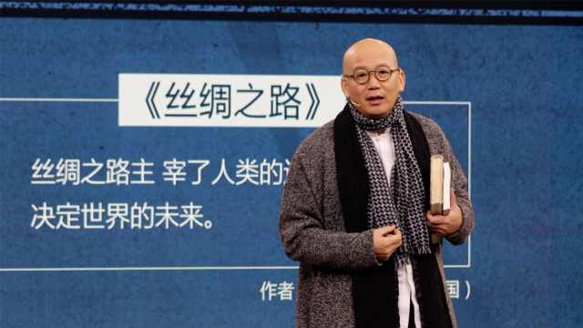 袁岳:大部分人都误读了丝绸之路