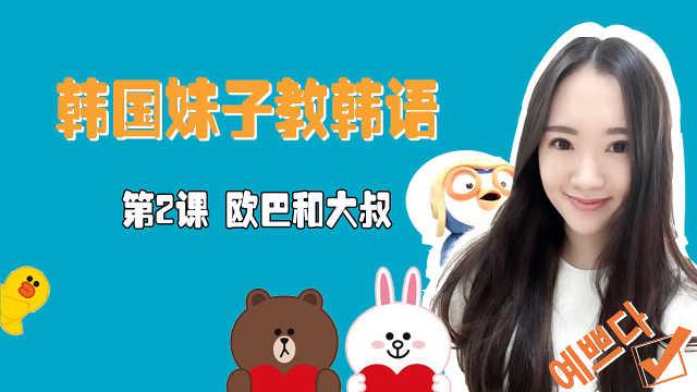 韩国妹子教韩语第02课:哥哥和大叔