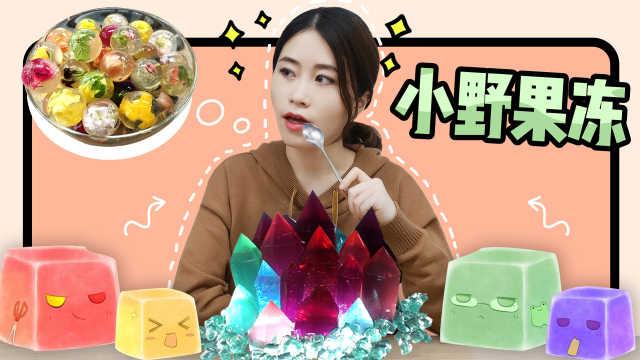 小野用文件夹做水晶果冻,造型惊艳