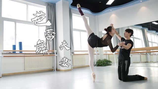 残忍!芭蕾舞夫妻的生活,花式虐狗