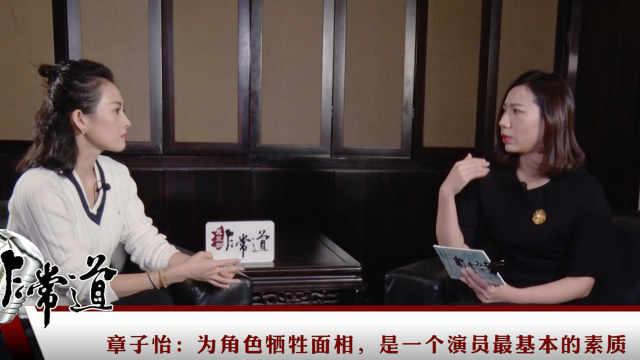 《非常道》章子怡谈演员的基本素质