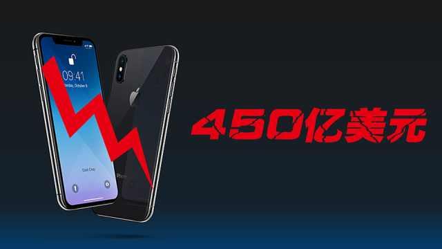 苹果市值一周蒸发450亿美元