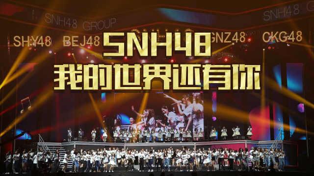SNH48《我的世界还有你》MV