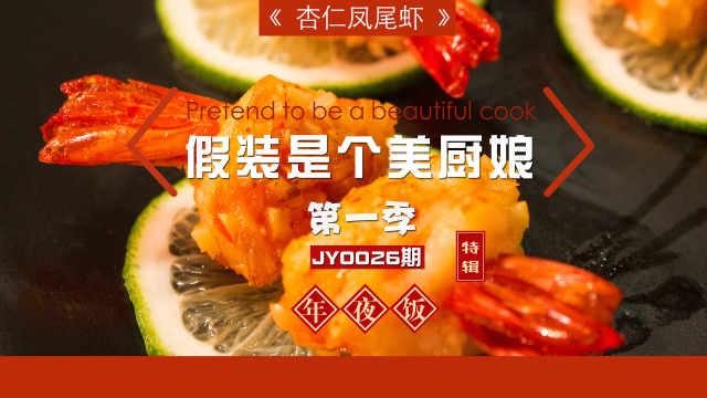 集美貌与创意于一身的杏仁凤尾虾!