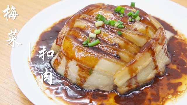 肥而不腻的年夜饭,客家梅菜扣肉