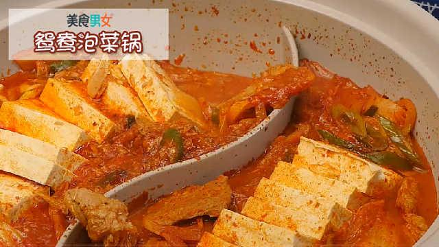 鸳鸯泡菜汤