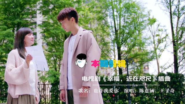 陈意涵王子奇对唱《也许我爱你》
