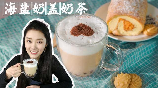 自制珍珠奶茶,健康更好喝!