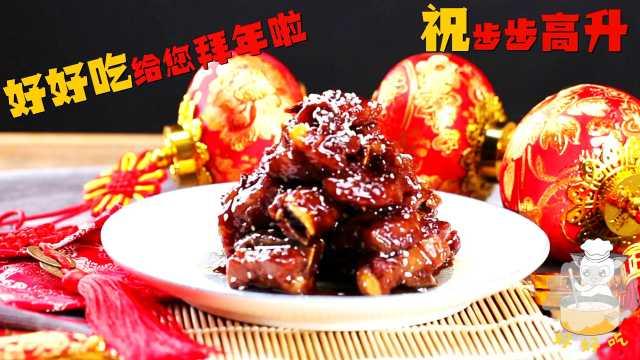 春节家宴必备硬菜——高升排骨