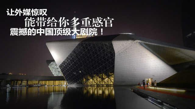 让外媒惊叹,超震撼的中国顶级剧院
