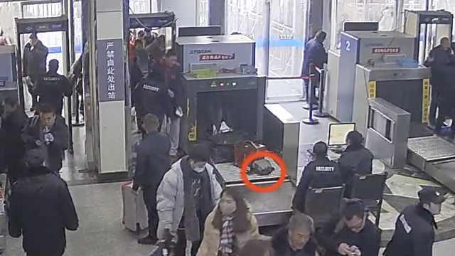 乘客安检口丢东西,有时与小偷无关