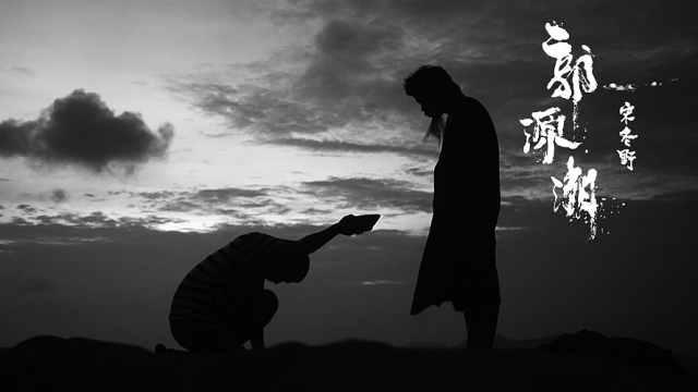 宋冬野《郭源潮》MV