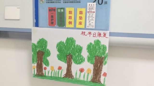 6岁女孩绘33幅画贴病房:祝病人康复